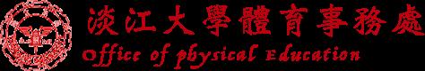 淡江大學 體育事務處